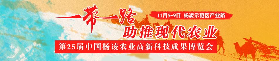 2018杨凌农高会-第25届杨凌农业高新科技成果博览会