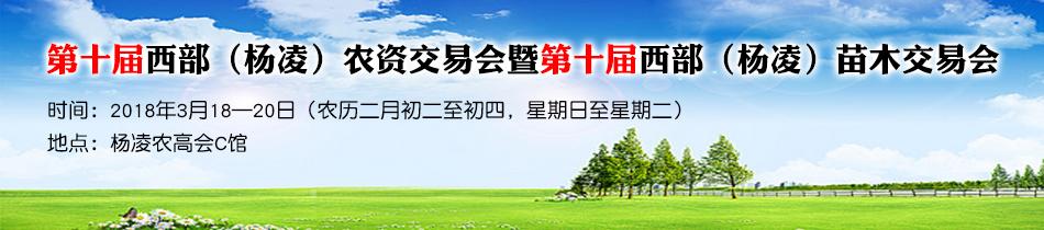 2018杨凌双交会-2018第十届西部(杨凌)农资交易会暨第十届西部(杨凌)苗木交易会