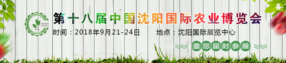2018沈阳农博会-2018第十八届中国沈阳国际农业博览会