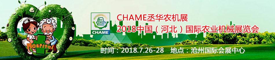 2018河北农业机械展-2018中国(河北)国际农业机械展览会