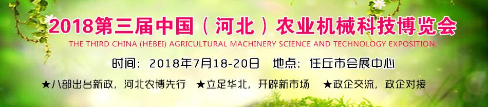 2018河北农机展-2018第三届中国(河北)农业机械科技博览会