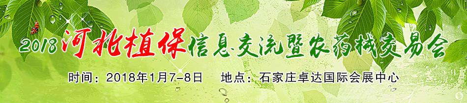 2018河北植保会-2018河北植保信息交流暨农药械交易会