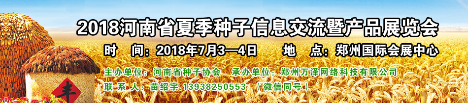 2018河南夏季种子会-2018河南省夏季种子信息交流暨产品展览会