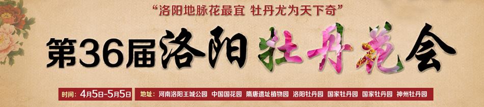 2018洛阳牡丹花会-2018年第36届中国洛阳牡丹文化节
