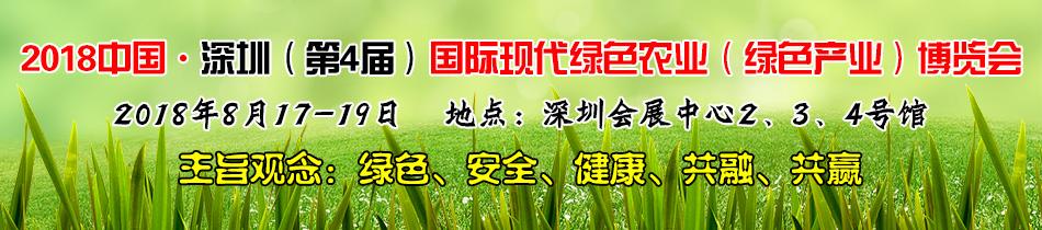2018深圳绿博会-2018中国・深圳(第4届)国际现代绿色农业(绿色产业)博览会