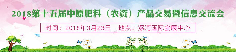 2018中原肥料会-2018第十五届中原肥料(农资)产品交易暨信息交流会