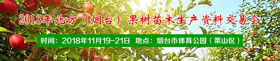 2018烟台苗木交易会-2018年北方(烟台)果树苗木生产资料交易会