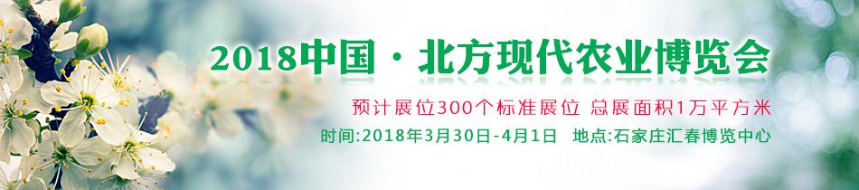 2018石家庄农博会-2018中国北方现代农业博览会