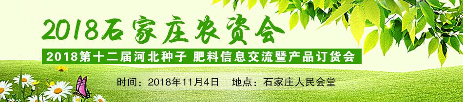 2018石家庄农资会-2018第十二届河北种子、肥料信息交流暨产品订货会
