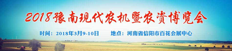 2018豫南农机展-2018豫南现代农机暨农资博览会