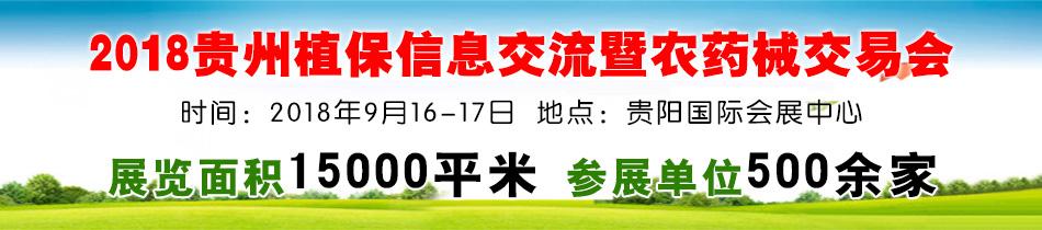 2018贵州植保会-2018贵州植保信息交流暨农药械交易会