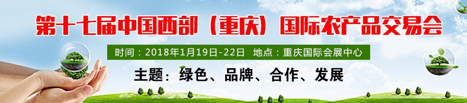 2018重庆农交会-2018第十七届中国西部(重庆)国际农产品交易会