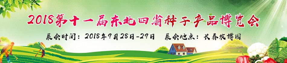 2018长春种子会-2018第十一届东北四省种子产品博览会