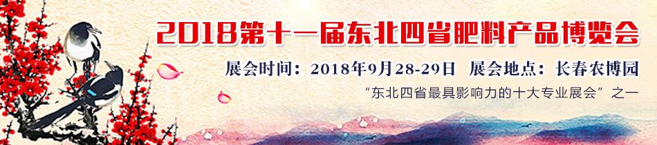 2018长春肥料会-2018第十一届东北四省肥料产品博览会