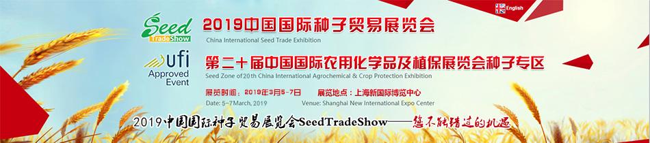 2019上海国际种子展-2019国际种子贸易展览会