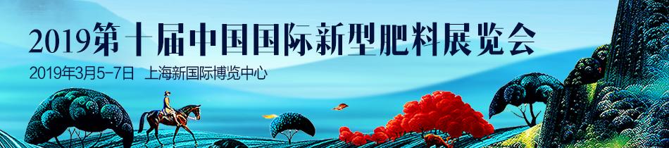 2019上海新型肥料会-第十届中国国际新型肥料展览会|第二十届中国国际农用化学品及植保展览会肥料专区