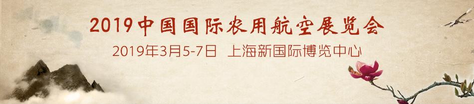 2019上海航空展-2019中国国际农用航空展览会