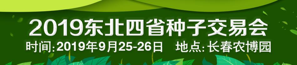2019长春种子会-长春2019第十二届东北四省种子产品交易会