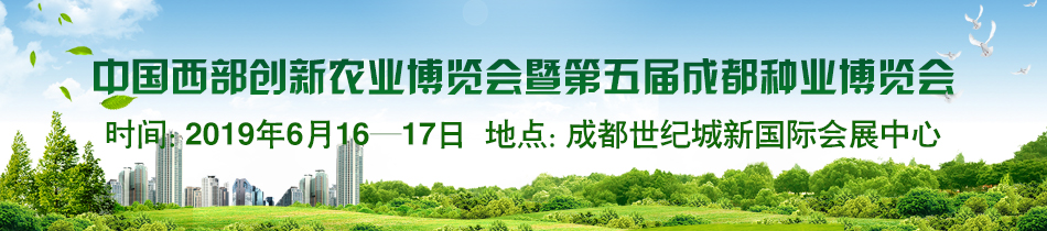 2019西部创新农业博览会-暨第五届成都种业博览会/成都新型肥料及植保药械展/成都现代农业设施设备展