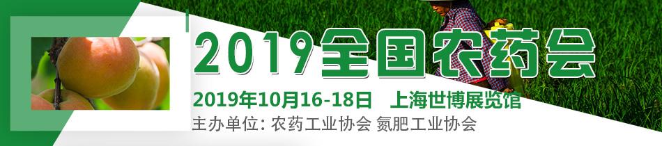 2019全国农药会-暨农化产品展览会、第四届国际新型肥料展览会