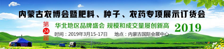 2019内蒙古农博会-2019第24届内蒙古农博会暨肥料、种子、农药专项展示订货会