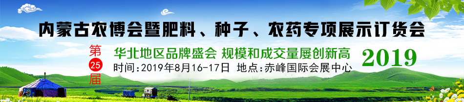 2019内蒙古农博会-2019第25届内蒙古农博会暨肥料、种子、农药专项展示订货会