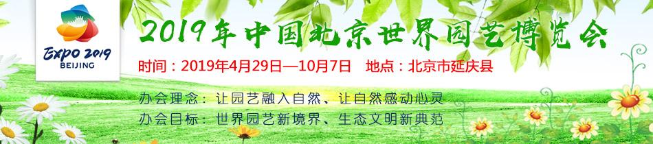 2019北京世园会-2019年中国北京世界园艺博览会