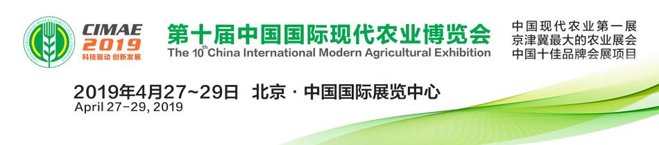 2019北京农博会-2019第十届中国国际现代农业博览会|2019国际智慧农业展览会