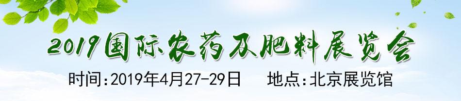 2019北京农药肥料会-2019国际农药及肥料展览会