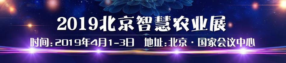 2019北京智慧农业展-第七届北京国际智慧农业装备与技术博览会