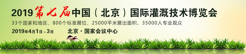 2019北京灌溉展-2019第七届(北京)国际灌溉技术博览会