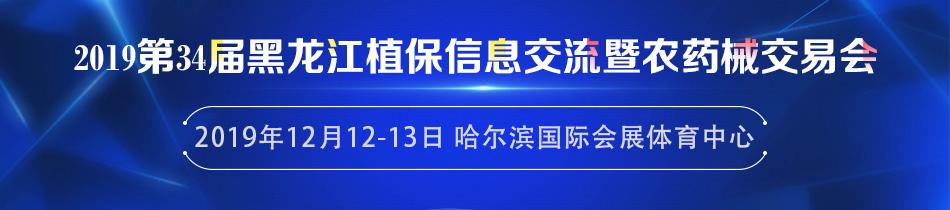 2019哈尔滨植保会-2019第34届黑龙江植保信息交流暨农药械交易会