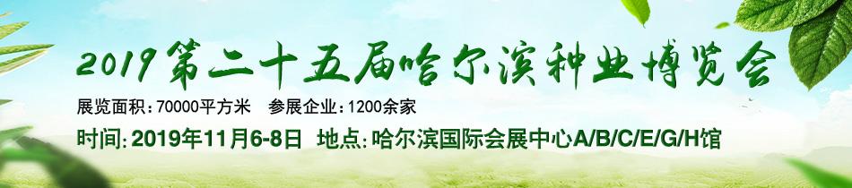 2019哈尔滨种博会-2019第二十五届哈尔滨种业博览会暨哈尔滨国际新型肥料展、哈尔滨农业机械设备展