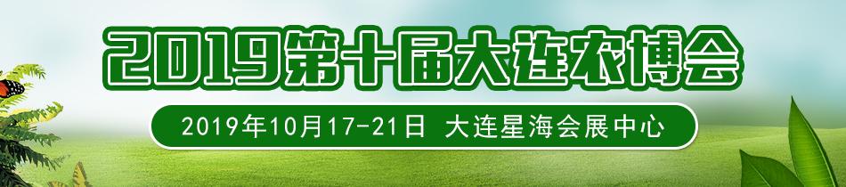 2019大连农博会-2019第十届大连农博会
