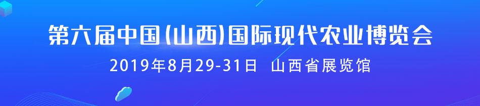 2019太原农博会-第六届中国(山西)国际现代农业博览会