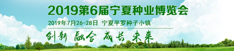 2019宁夏农博会-2019第6届宁夏种业博览会