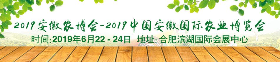 2019安徽农博会-2019安徽国际农业博览会