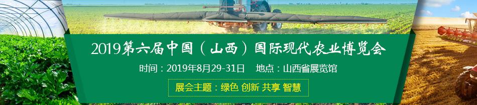 2019山西农博会-2019第六届中国(山西)国际现代农业博览会