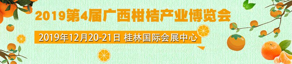 2019广西柑桔博览会-2019第4届广西柑桔产业博览会暨桂林品牌农资、农机博览会