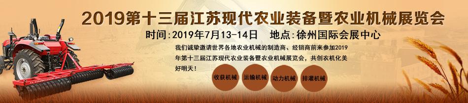 2019徐州农机展-2019第十三届江苏现代农业装备暨农业机械展览会