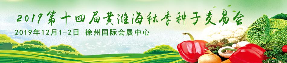 2019徐州秋季种子会-2019第十四届黄淮海秋季种子交易会
