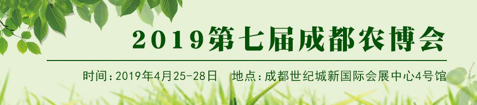 2019成都农博会-2019第七届成都国际农博会―肥料、农药、种子、农机专项展示订货会