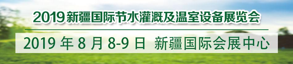 2019新疆节水与温室展-2019新疆国际节水灌溉及温室设备展览会