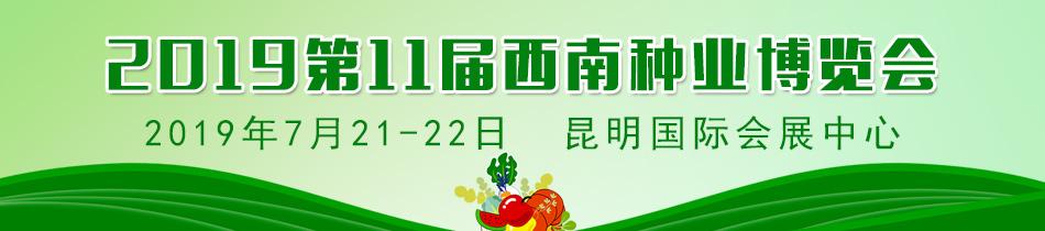 2019昆明种博会-2019第11届西南种业博览会