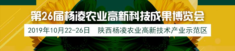 2019杨凌农高会-第26届杨凌农业高新科技成果博览会