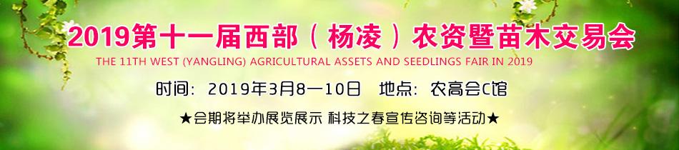 2019杨凌双交会-2019第十一届西部(杨凌)农资暨苗木交易会