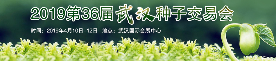 2019武汉种子交易会-2019第36届武汉种子交易会