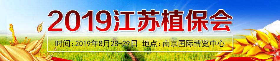2019江苏植保会-2019第九届江苏植保信息交流暨农药械交易会