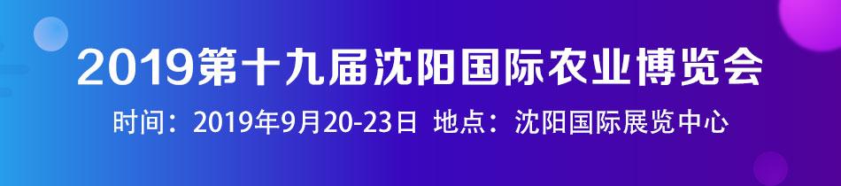 2019沈阳农博会-2019第十九届沈阳国际农业博览会