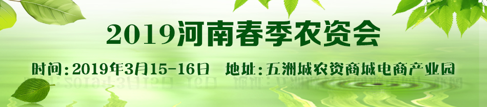 2019河南春季农资会-2019河南春季农资交易会